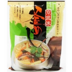 国産 | 山菜釜飯 の具 ( 1人前 )| 水を使わず即席で美味しい | 早炊き米 ・ 具 入り 釜めしの素 のセット | 料亭の味 炊き込みご飯