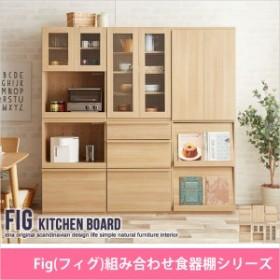 【送料無料】 Fig(フィグ)組み合わせ食器棚
