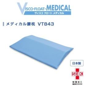 【送料無料】ヴィスコフロート メディカル腰枕 VT843【制菌加工・撥水・ピロー・耐熱性・高強度タイプ・安眠枕】