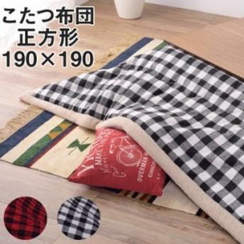 薄掛けコタツ布団 正方形 W190×D190cm(KKL-153)