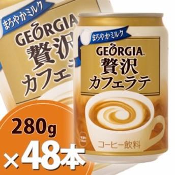 ジョージア 贅沢カフェラテ 280g缶 2ケース48本 メーカー直送・代引不可/コカコーラ