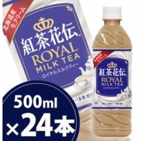 紅茶花伝 ロイヤルミルクティー 500mlPET 24本 メーカー直送・代引不可/コカコーラ