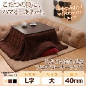こたつと合わせるソファ ソファラグ(マット部分サイズ:マット部分サイズ190×190cm)(厚み:厚さ40mm)(メイン色:ブラック黒)(L字)