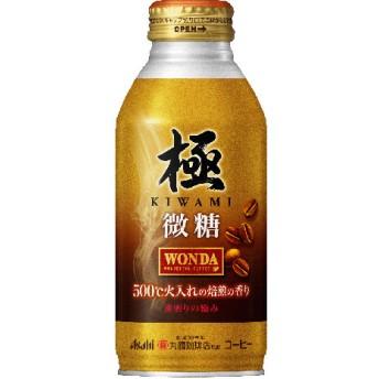 ワンダ極微糖ボトル缶370g