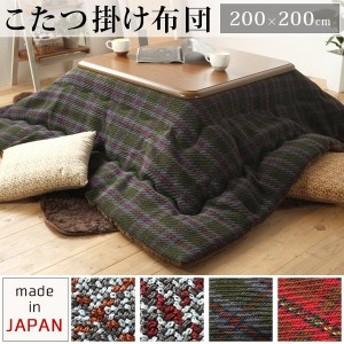 【送料無料】 こたつ布団 正方形 日本製 約200×200cm 幅7580cm正方形用 こたつ用 掛け布団単品