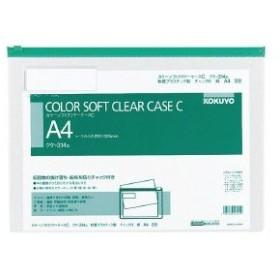 コクヨ カラーソフトクリヤーケースC 軟質タイプ A4 緑 チャック付きマチ無 クケ-314G