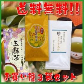 【送料無料】熊本茶&知覧茶・鹿児島茶・静岡茶飲み比べセット・特撰ふじかぜ 玉緑茶 十二穀米緑茶 3袋セット