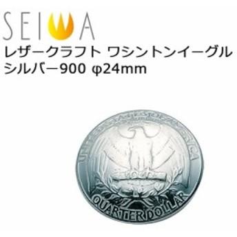 誠和 SEIWA セイワ レザークラフト ワシントンイーグル シルバー900 φ24mm