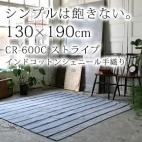 【送料無料】 CR600C インドコットン シェニール 手織り ストライプ 130×190cm 長方形 ラグ マット 床暖房 ホットカーペット対応