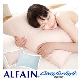 【送料無料】 洗える 防ダニ枕 コンフォール