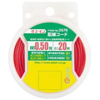 配線コード赤 0.5sq(20m) 2570