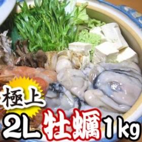 広島県産 牡蠣 2Lサイズ 1kg プロ仕様業務用 冷凍加工広島県産大粒 かき 簡易包装のみが 訳あり わけあり 海鮮鍋 鍋 激安鍋