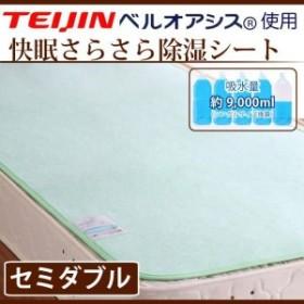 【送料無料】 |調湿敷マットセミダブル/敷きパッド/除湿マット/夏用寝具