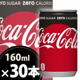 コカ・コーラ ゼロ 160ml缶 30本 メーカー直送・代引不可/コカコーラ