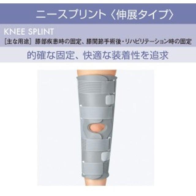ニースプリント 伸展タイプ 膝関節固定帯 シグマックス