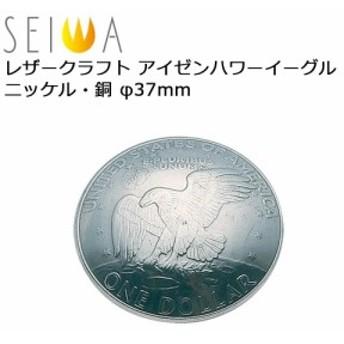 誠和 SEIWA セイワ レザークラフト アイゼンハワーイーグル ニッケル 銅 φ37mm