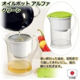 オイルポット おしゃれ キッチン 油こしポット 油こしフィルター 活性炭