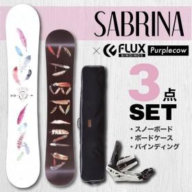 SABRINA+FLUX+PURPLECOW/ スノーボード板+金具+ケース3点セット RICH