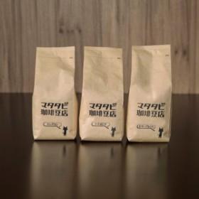 深煎り3種類飲み比べセット スペシャルティコーヒー 200g×3 挽いた豆 送料半額!