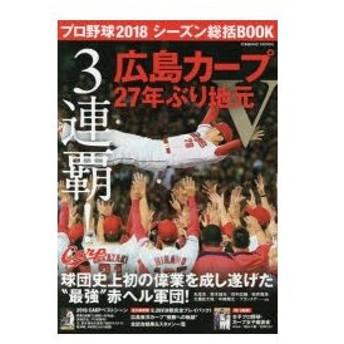 プロ野球2018シーズン総括BOOK 3連覇!広島カープ27年ぶり地元V