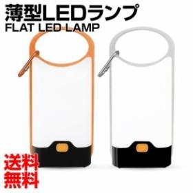 ★送料無料★ 薄型 LEDランプ 防水 撥水 3段階 調整 アルミ 鉄 LED ランプ キャンプ 避難 インテリア 2色 アウトドア