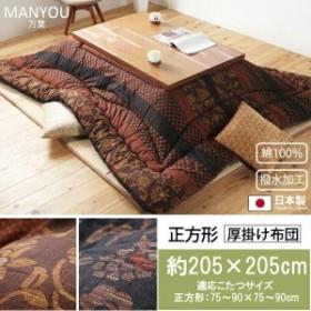 【送料無料】 こたつ厚掛け布団単品 万葉 約205×205cm 日本製 正方形