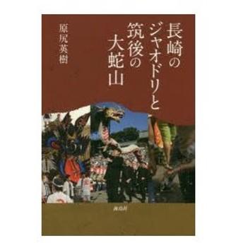 長崎のジャオドリと筑後の大蛇山