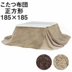 省スペースコタツ掛布団 正方形 W185×D185cm(KKL-575)