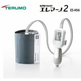【送料無料】テルモ 電子血圧計 エレマーノ2 ES-H56