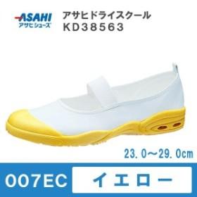 アサヒ ドライスクール 007EC イエロー 23.0~29.0cm アサヒシューズ【上履き・上靴・スクールシューズ・室内シューズ】