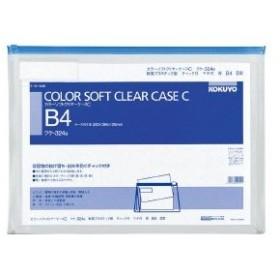 コクヨ カラーソフトクリヤーケースC 軟質タイプ B4 青 チャック・マチ付き クケ-324B