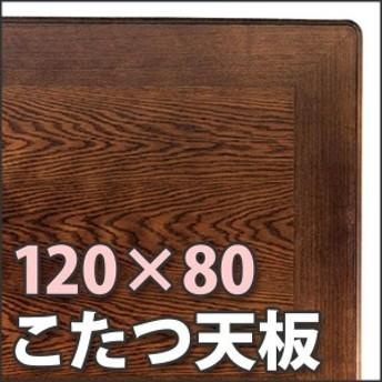 【送料無料】 長方形こたつ天板 ナラ120×80 こたつ 天板 幅120cm ナラ突板 こたつ板 ナラ天板 テーブル板 天板のみ