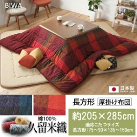 【送料無料】 久留米織り 綿100% 厚掛けこたつ布団 びわ 約205×285cm 日本製 長方形