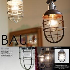 【送料無料】 ペンダントライト バウ BAU 白熱電球付き/照明/ペンダントライト/北欧/アンティーク
