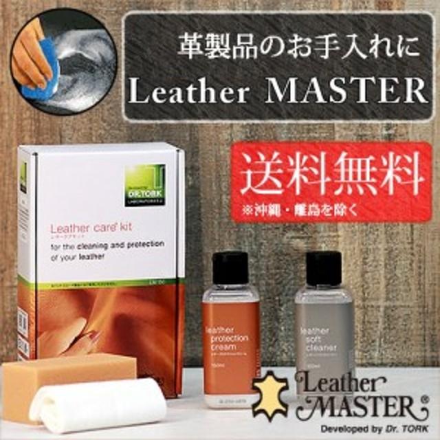 レザーマスター 100:ソファ 革製品 補修 お手入れ クリーム カリモクも推奨 レザーケアキット クリーナー