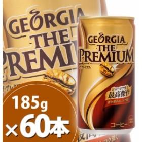 ジョージア ザ・プレミアム 185g缶 2ケース60本 メーカー直送・代引不可/コカコーラ