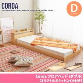 【送料無料】 Coroa フロアベッド(ダブル) 【フレーム+オリジナルポケットコイル】