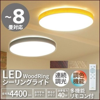 シーリングライト LED 8畳 調光 調色 リモコン おしゃれ ウッドフレーム リビング 居間 ダイニング 食卓 寝室 子供部屋 ワンルーム ビームテック