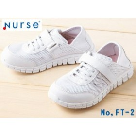 富士ゴムナース フリーリーナース2(Freely Nurse2) ホワイト No,FT-2
