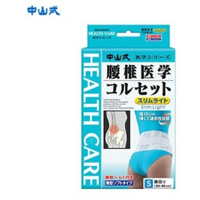 中山式産業 腰椎医学コルセット スリムライト 白 S~L