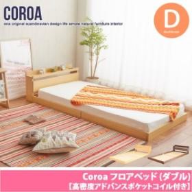 【送料無料】 Coroa フロアベッド(ダブル) 【フレーム+高密度アドバンスポケットコイル】