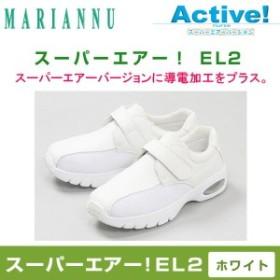 マリアンヌ スーパーエアー!EL2 ホワイト Active! スーパーエアーバージョン