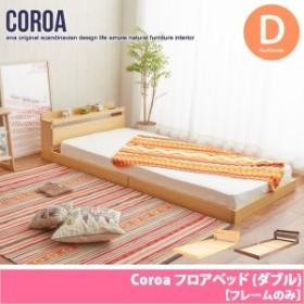 【送料無料】 Coroa フロアベッド(ダブル) 【フレームのみ】