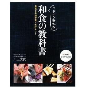 イチバン親切な和食の教科書 豊富な手順写真で失敗ナシ!/川上文代【著】