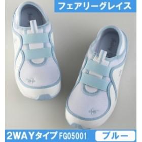 フェアリーグレイス 2WAYタイプ ブルー FG05001 ビーウェル