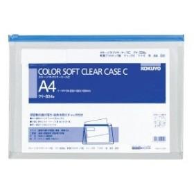 コクヨ カラーソフトクリヤーケースC 軟質タイプ A4 青 チャック・マチ付き クケ-334B