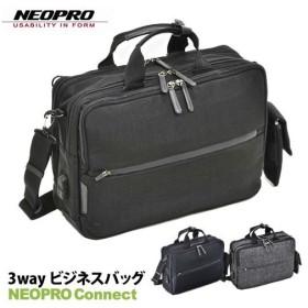 (ポイント10倍)エンドー鞄 (2-771) NEOPRO Connect(ネオプロ コネクト) 3way ビジネスバッグ (カラー選択式)(メール便/ラッピング不可)