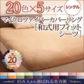掛け布団カバー用和式用フィットシーツ単品 20色 マイクロファイバー 最高の手触り カバーリング( 寝具幅 :シングル)( 色 : さくら )