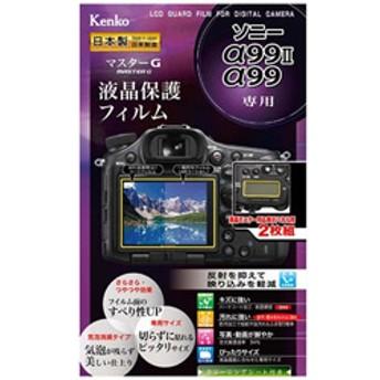 マスターG液晶保護フィルム(ソニーα99II/α99用)KLPMSA99M2