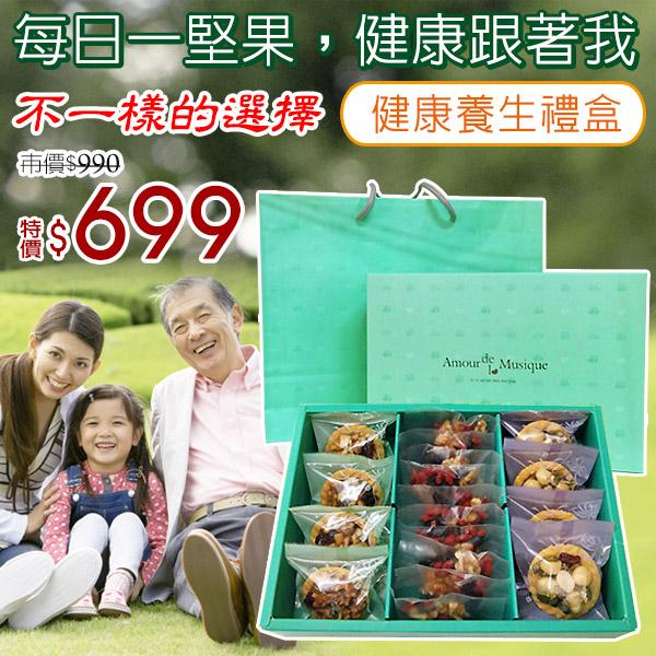健康養生禮盒-蜂蜜核桃塔.夏威夷豆塔.三寶堅果 附提帶禮盒包裝 送禮大方